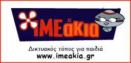imeakia